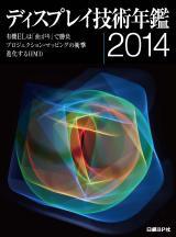 ディスプレイ技術年鑑2014