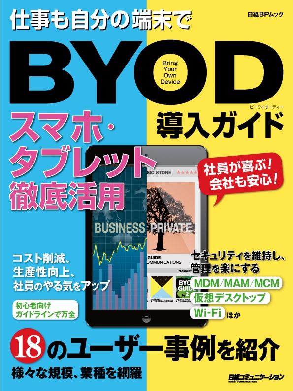 BYOD導入ガイド スマホ・タブレット徹底活用