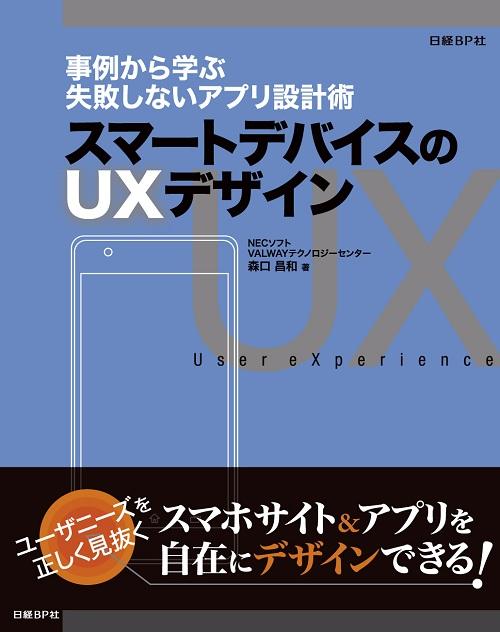 スマートデバイスのUXデザイン
