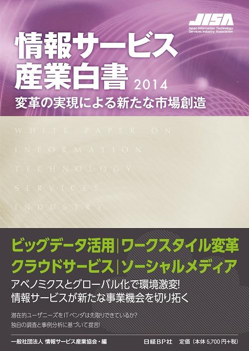 情報サービス産業白書2014