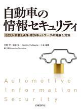 自動車の情報セキュリティ