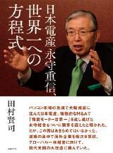 日本電産永守重信、世界一への方程式