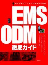 EMS/ODM徹底ガイド