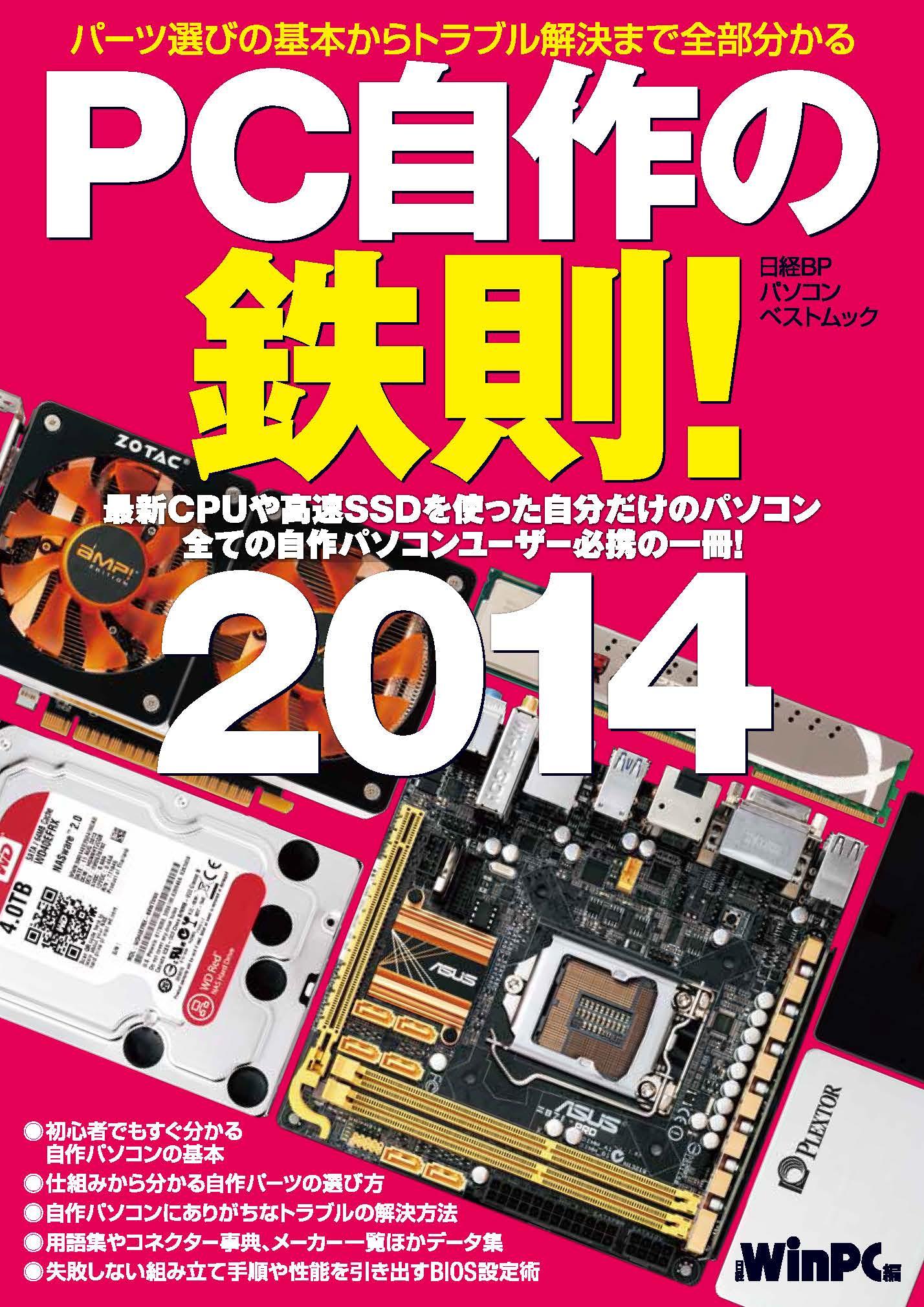 PC自作の鉄則!2014