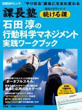 石田淳の行動科学マネジメント実践ワークブック