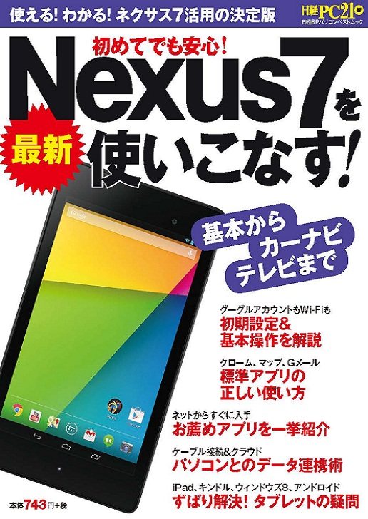 最新Nexus7を使いこなす!