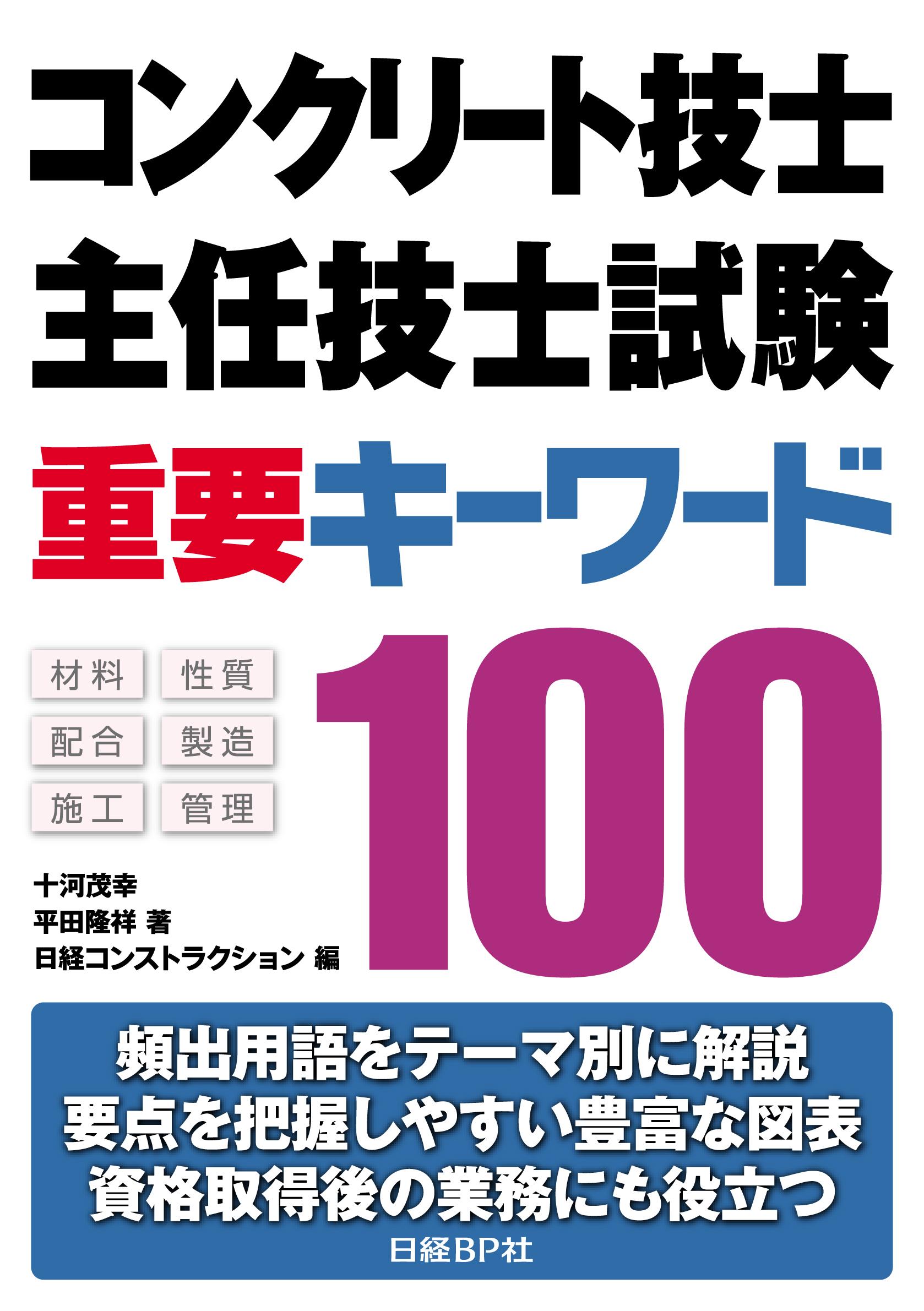 コンクリート技士・主任技士試験 重要キーワード100