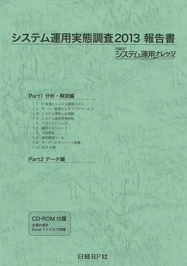 システム運用実態調査2013 報告書