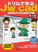 ドリルで学ぶJw_cad【第4版】