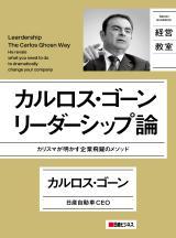 カルロス・ゴーン<br>リーダーシップ論