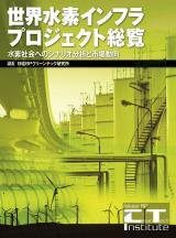 世界水素インフラプロジェクト総覧