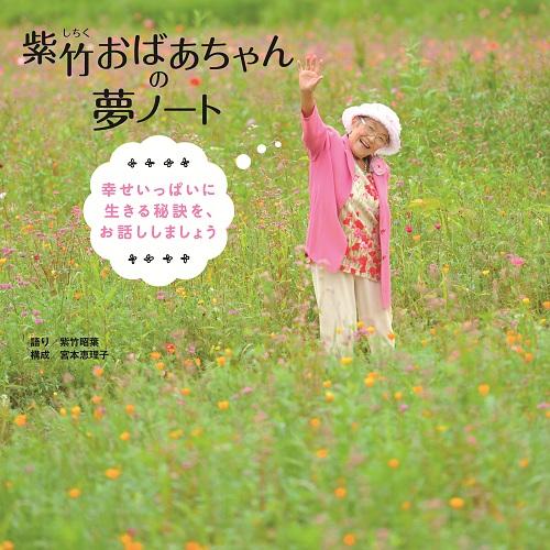 紫竹おばあちゃんの夢ノート