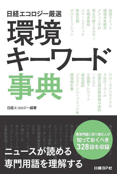 日経エコロジー厳選 環境キーワード事典