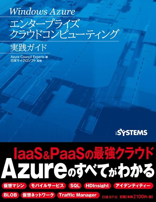 Windows Azure エンタープライズクラウドコンピューティング実践ガイド