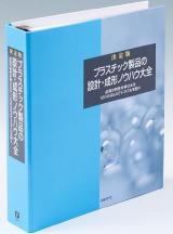 【決定版】 プラスチック製品の設計・成形ノウハウ大全