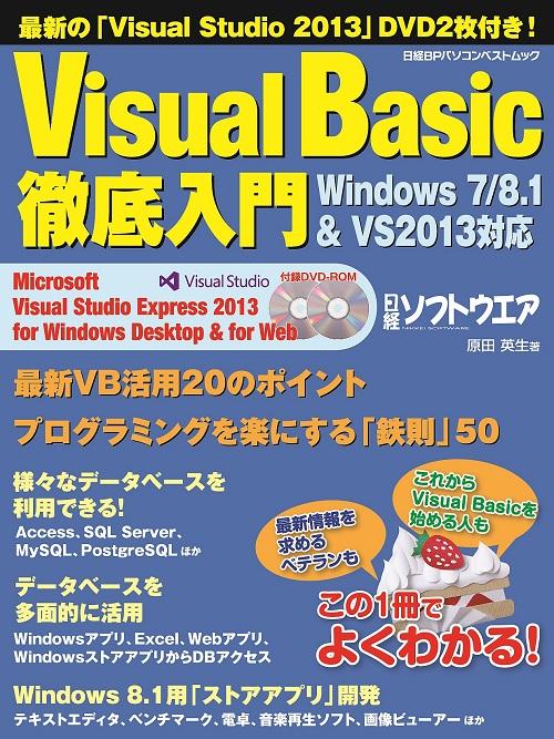 Visual Basic徹底入門