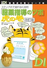 「服薬指導のツボ」虎の巻 改訂版