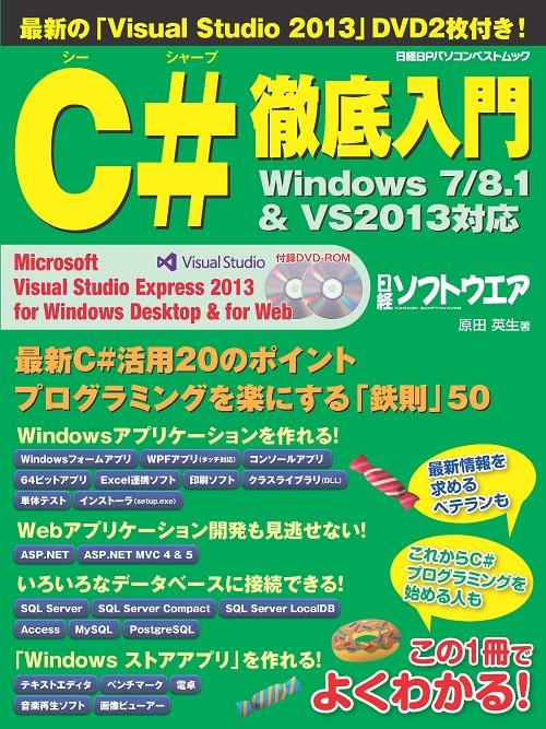 C#徹底入門