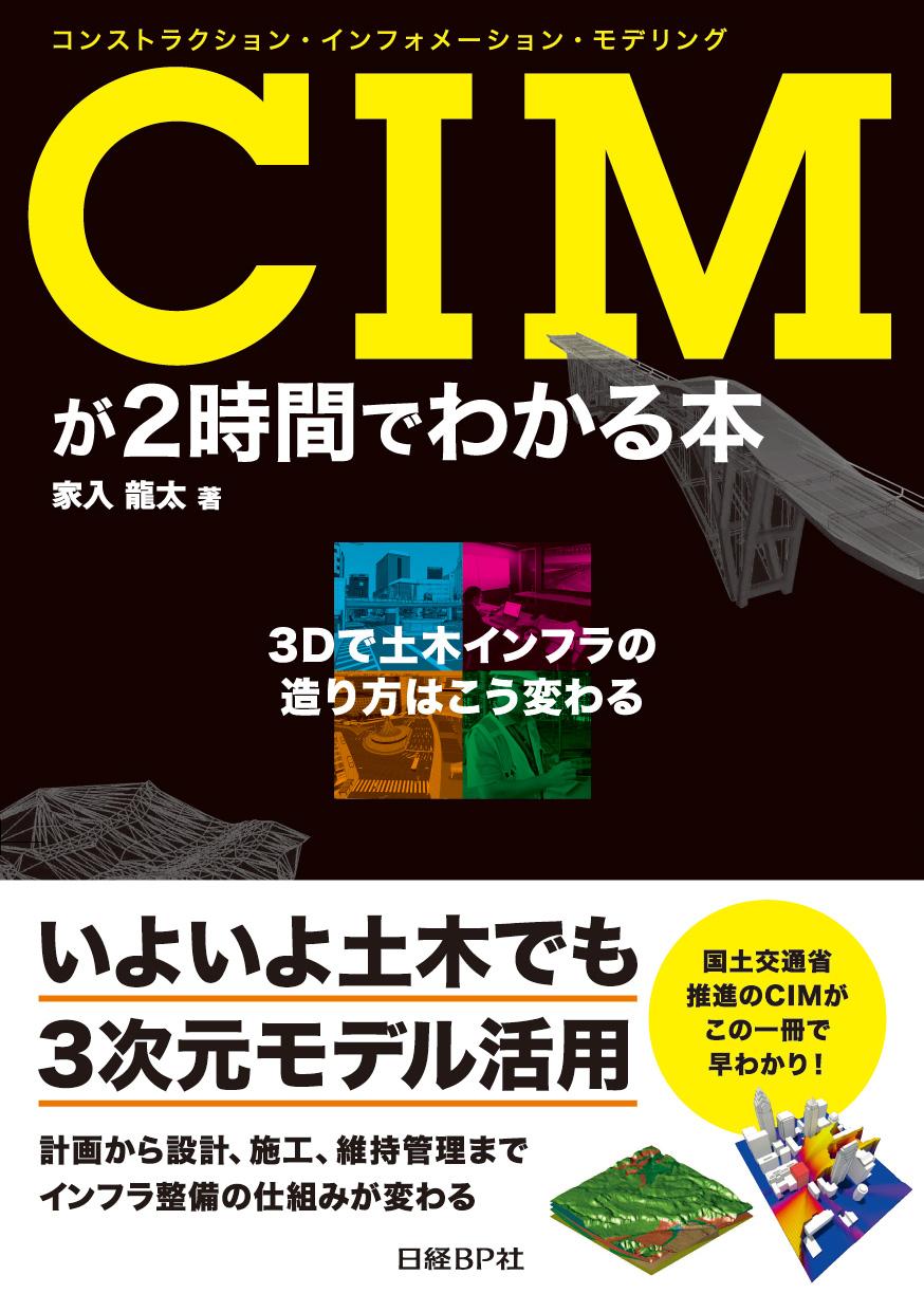 CIMが2時間でわかる本