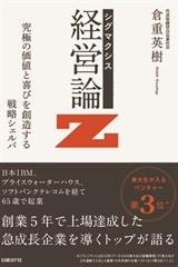 シグマクシス「経営論Z」