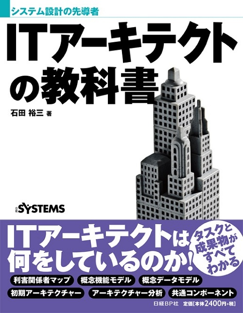 ITアーキテクトの教科書