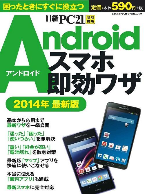 Androidスマホ即効ワザ 2014年最新版