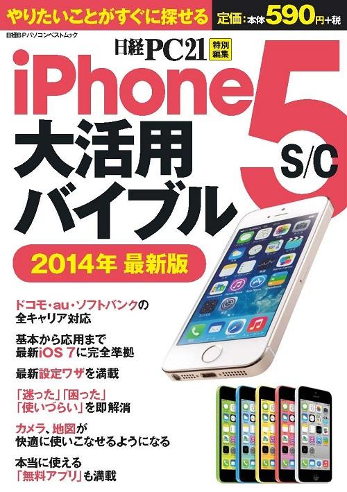 iPhone5s/c大活用バイブル 2014年最新版