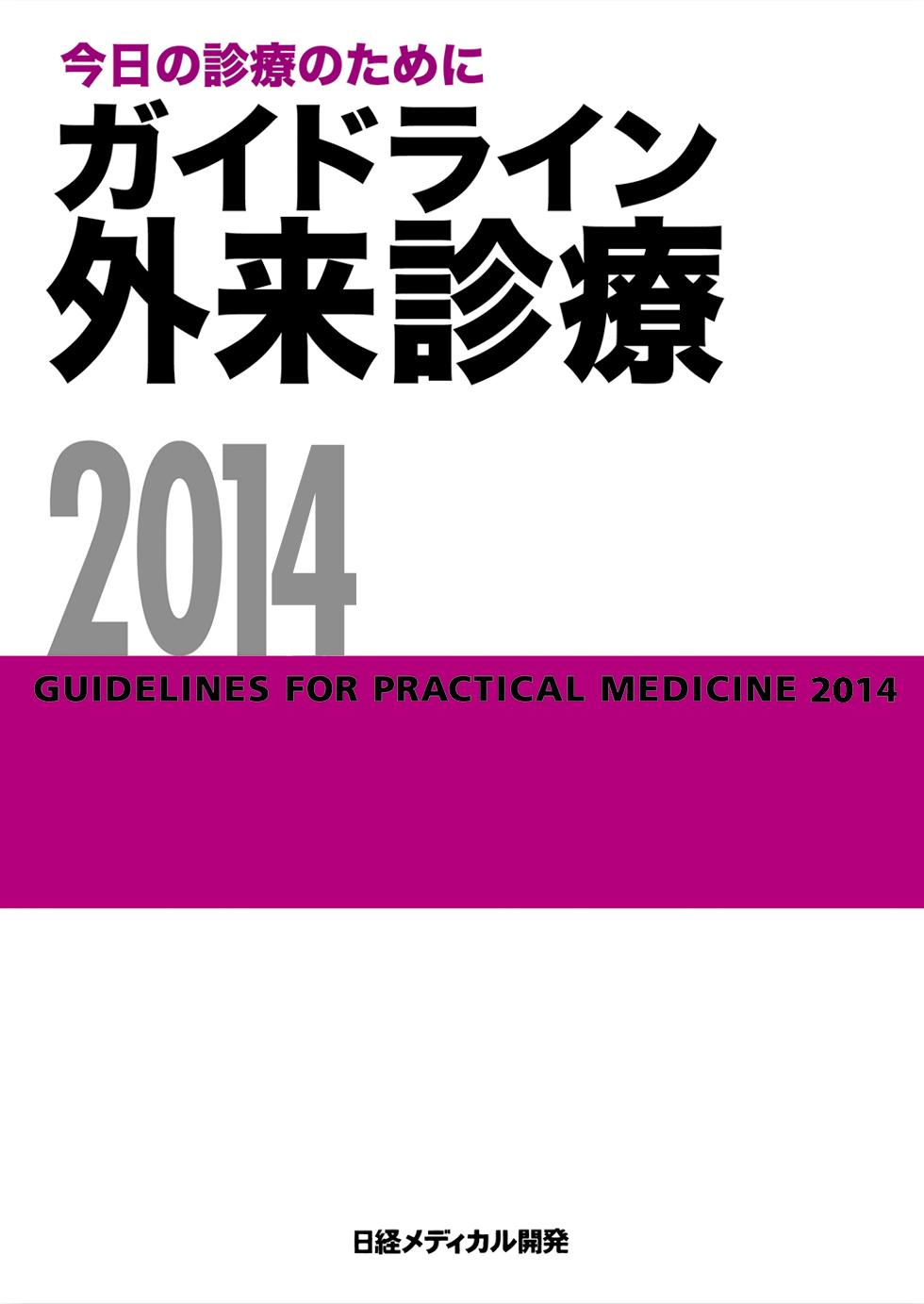 ガイドライン外来診療2014