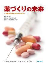 薬づくりの未来