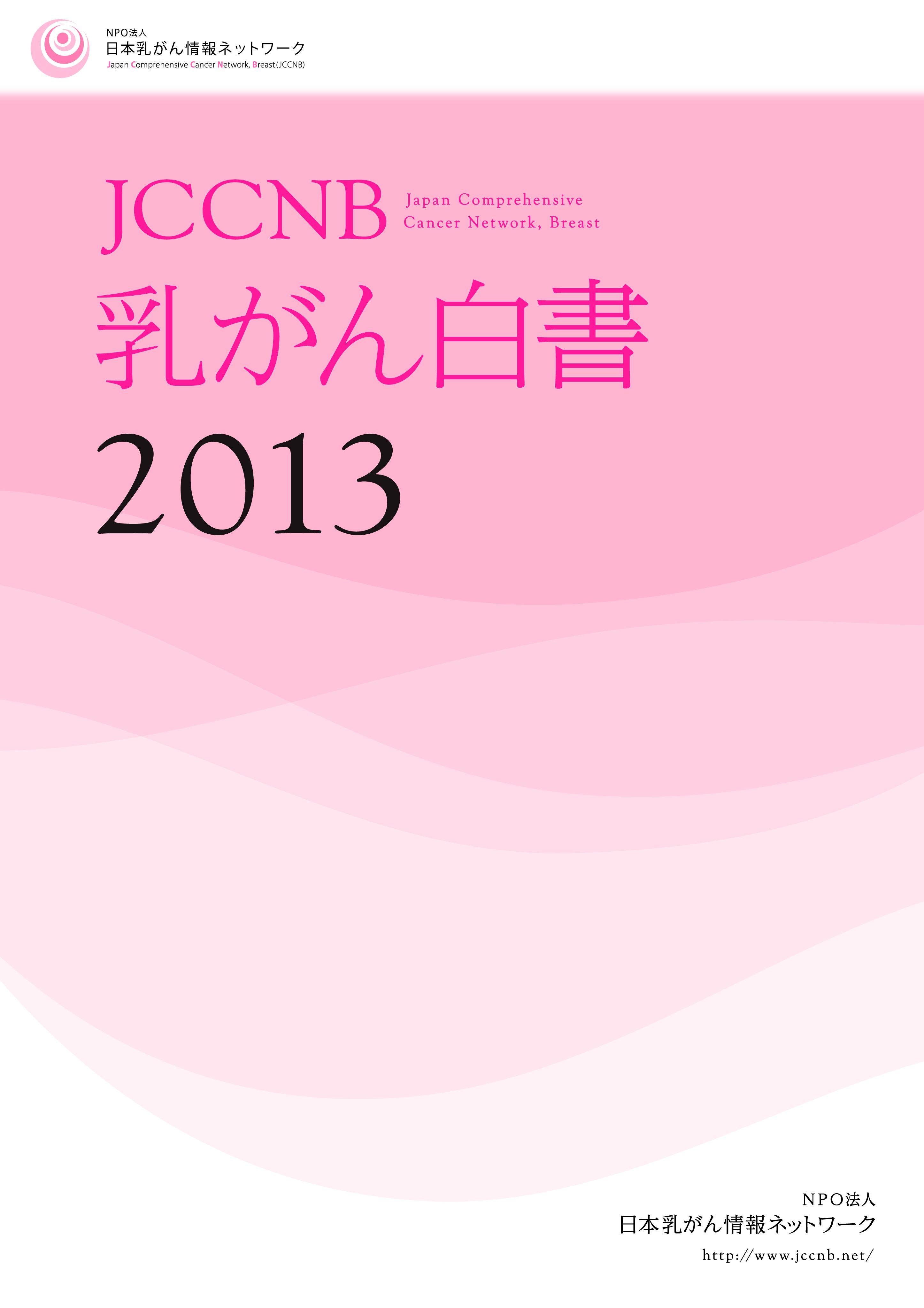 JCCNB乳がん白書2013