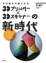3Dプリンター×3Dスキャナーの新時代