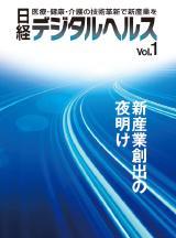 日経デジタルヘルス Vol.1