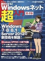 絶対わかる!Windowsネット超入門 第4版