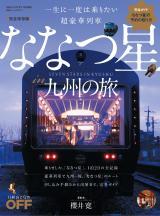 一生に一度は乗りたい 超豪華列車 ななつ星in九州の旅