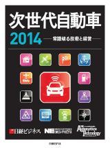 次世代自動車2014