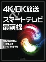 4K/8K放送&スマートテレビ最前線