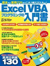 Excel VBAプログラミングの入門書