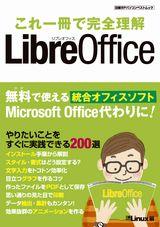 これ1冊で完全理解 LibreOffice