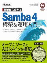 基礎から分かる Samba 4 構築&運用入門