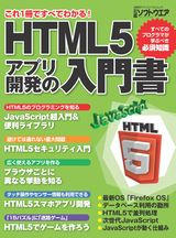 HTML5アプリ開発の入門書