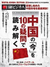 中国の「今」を<br>10の疑問で読み解く