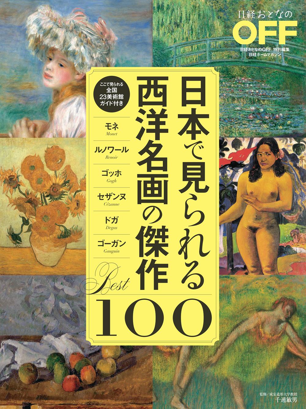 日本で見られる西洋名画の傑作BEST100