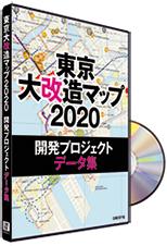 東京大改造マップ2020 開発プロジェクト データ集