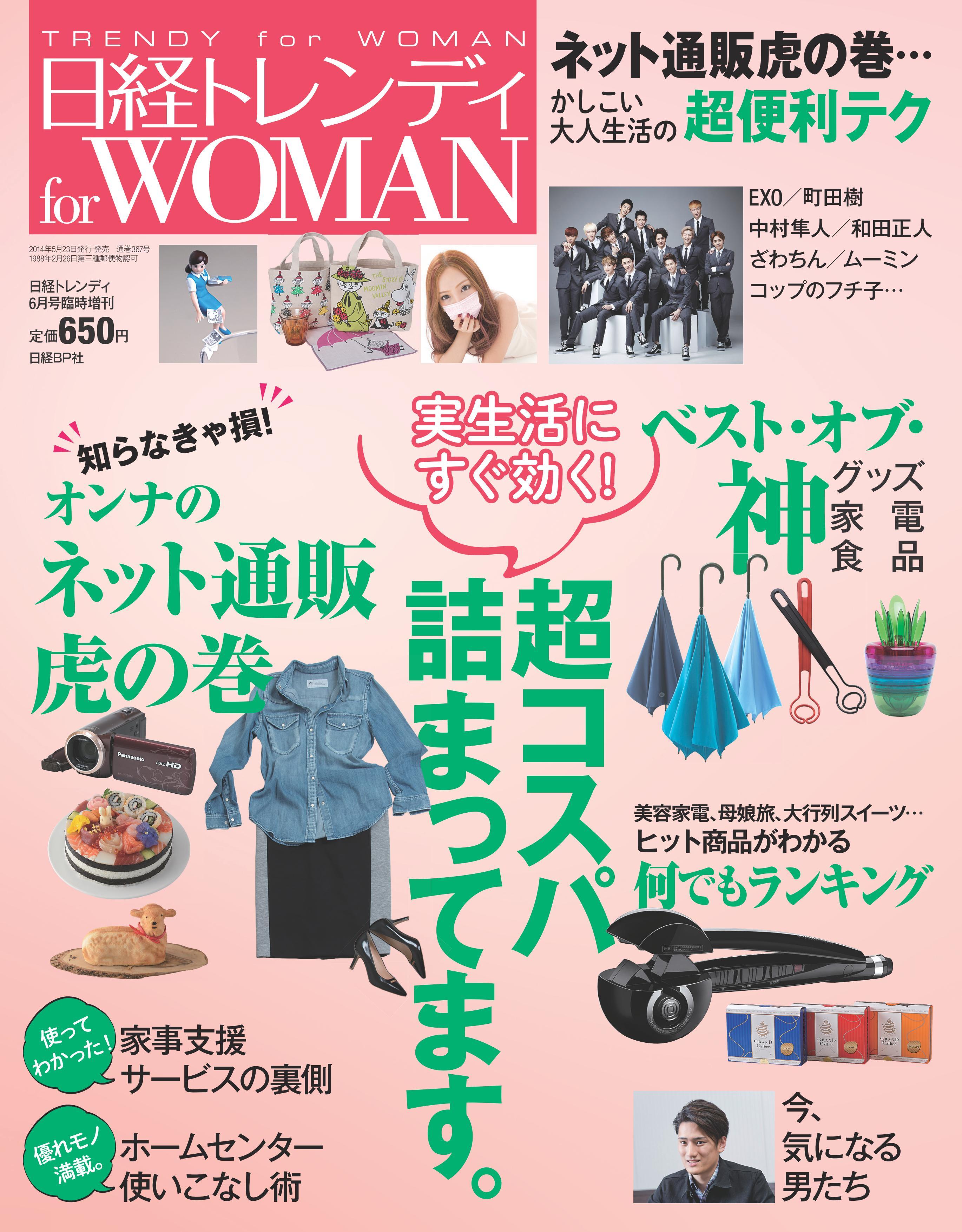 日経トレンディ 6月号臨時増刊「日経トレンディ for WOMAN」
