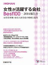 女性が活躍する会社Best100 ~2014報告書~