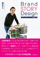 Brand STORY Design