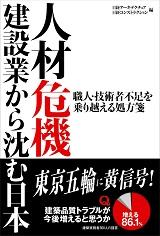 人材危機 -建設業から沈む日本