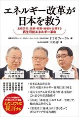 エネルギー改革が日本を救う