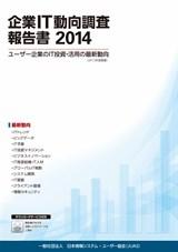 企業IT動向調査報告書2014