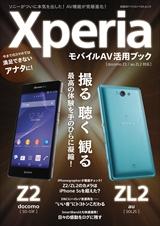 XperiaモバイルAV活用ブック[docomo Z2/au ZL2対応]